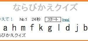 アルファベットを覚えよう a~nを順にクリック