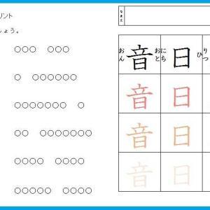 計算・漢字プリントの作成