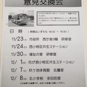 N-バスルート再編 意見交換会 23日~