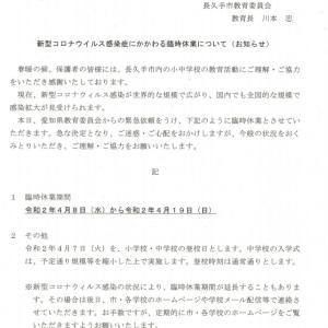 長久手市の休校延期情報(4/6)