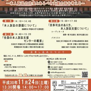 市民のための裁判支援センターシンポジウム開催のお知らせ