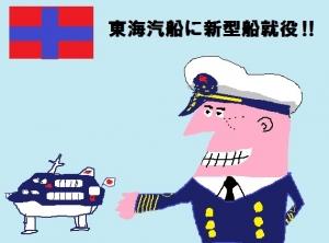 東海汽船の新型船「セブンアイランド・結(ゆい)」が就航。