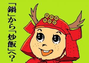 日経平均7営業日ぶりに大反発‼ そして、戦国「鍋」が「炒飯」に?!