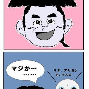 岡村隆史さん、結婚おめでとうございます。