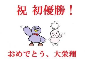 殊勲の初優勝!おめでとう、大栄翔。