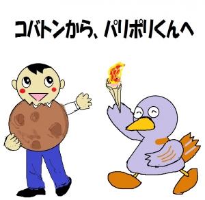 聖火ランナーが、埼玉県にやってきた!!明日は草加市から出発だ!!!!