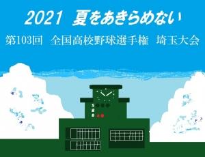 「2021 夏をあきらめない」第103回全国高等学校野球選手権・埼玉大会開幕!