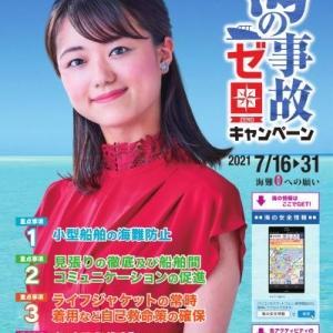 「海の事故ゼロキャンペーン」始まる(7/16~31)