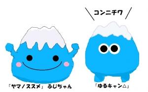 富士山が「初冠雪」だそうで。