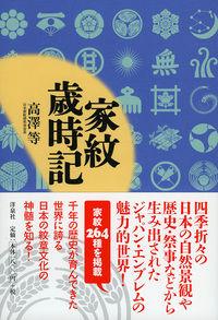 家紋歳時記 -kamon saijiki-