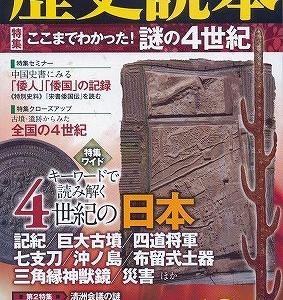 武蔵七党丹党中山氏の家紋