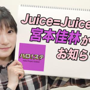 宮本佳林卒業発表