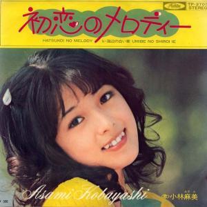小林麻美さんラジオ出演