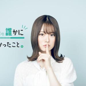 乃木坂山﨑FMで昼間に生で帯担当