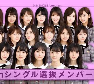 乃木坂46の24枚目シングルの選抜メンバー発表
