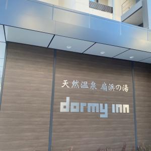 ドーミーイン滞在ツアー 川崎 扇浜の湯 天然温泉