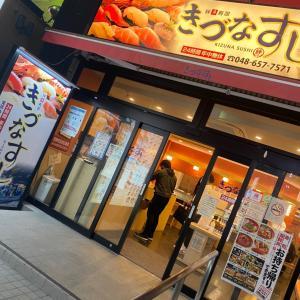 きづなすし 大宮店 高級寿司たべまくりのお誕生日