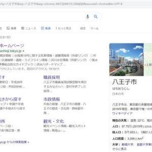 台風19号 八王子に避難勧告。 自宅が気になって八王子市のホームぺージを見てみたが、、、