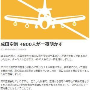 危うく成田空港難民に、、03時30分無事自宅に生還。鉄道の案内が良くなかった。