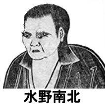 江戸時代の観想家・水野南北が語った少食開運術!!