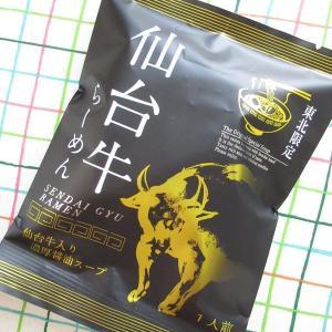 【仙台牛ラーメン】インスタントラーメン