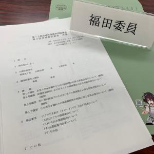 ふくだ、福田委員になってきました
