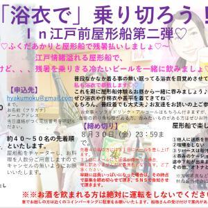 残暑払い浴衣で屋形船イベント開催決定!!