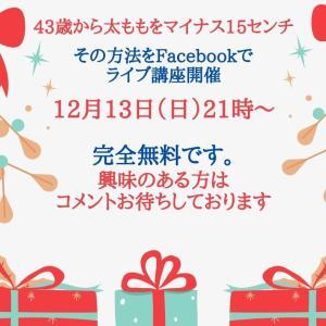 明日13日(日)21時より Facebook無料のライブ講座を行います!!
