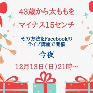 本日、13日(日)21時より Facebook無料のライブ講座を開催します!!