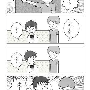 (131)夫の反応