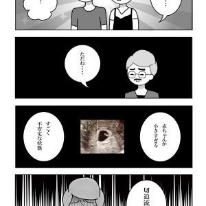 (141)天国から地獄・・・再び?