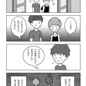 (143)後味の悪い帰り道