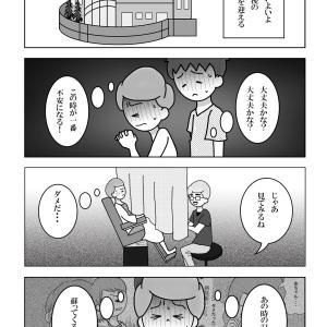 (146)呼び起される記憶