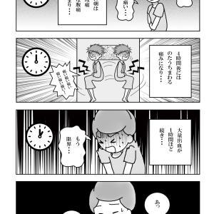 (165)自然流産と思った日①