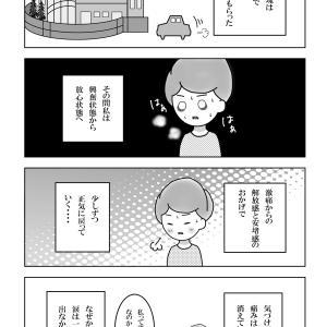 (167)自然流産と思った日③