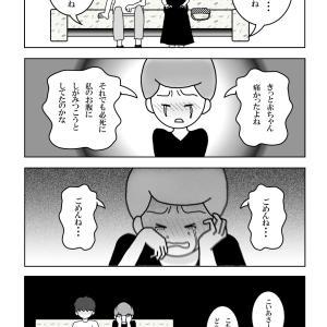 (170)ごめんね、赤ちゃん
