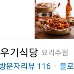 シンノンヒョンの人気居酒屋우기식당にいってきました!