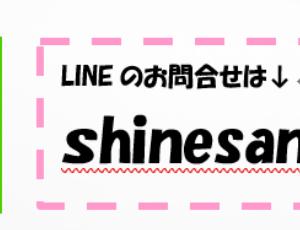 【サクセンダQ&A】LINEでお問合せいただく前にお読みください!