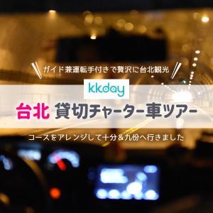 【台湾・台北】kkdayのチャーター車が最高すぎた!十分&九份へ