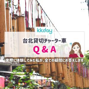 【台湾/台北】kkdayの貸切チャーター車の疑問にお答えします!