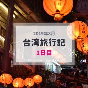 【台湾旅行記】2019年8月子連れ台湾(台北)旅行ブログ|1日目