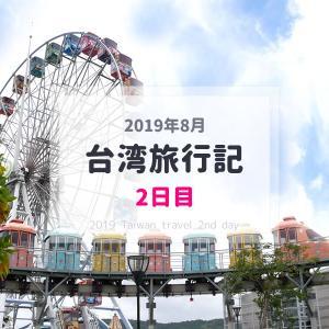 【台湾旅行記ブログ】2019年8月子連れ台湾(台北)旅行/2日目