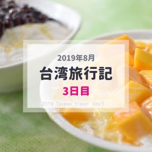 【台湾旅行記】2019年8月子連れ台湾(台北)旅行ブログ/3日目