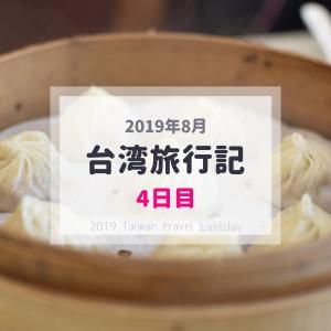 【台湾旅行記】2019年8月子連れ台湾(台北)旅行ブログ/帰国日