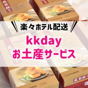 【台湾/台北】kkdayのお土産事前購入&ホテル配送が便利すぎる!