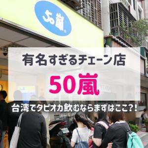 【台湾/台北】50嵐(ウーシーラン)はタピオカの有名店!店舗多数