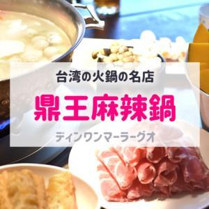 【台湾/台北】鼎王麻辣鍋|台湾の火鍋と言えばここ!長安店訪問レポ