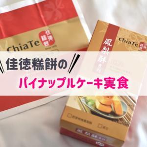 【台湾/台北】佳徳のパイナップルケーキは美味しい!おすすめの買い方