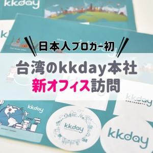 【台湾/台北】kkday本社新オフィスに日本人ブロガーとして初訪問