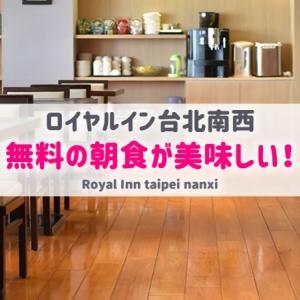 ロイヤルイン台北南西の朝食が美味しい!宿泊者は無料でコスパ良し◎